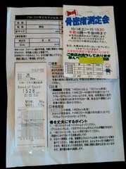 kotsumitsudo1.jpg