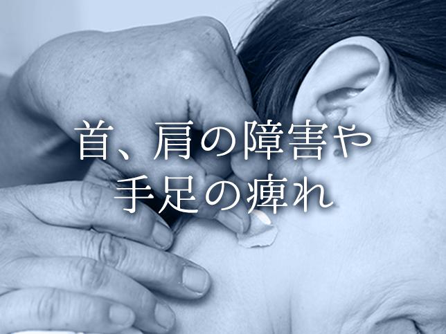 首、肩の障害や手足の痺れ